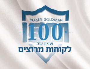 מגן גולדמן לקוחות מרוצים